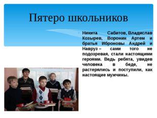 Никита Сабитов,Владислав Козырев, Воронин Артем и братья Иброновы Андрей и Н