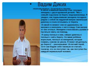 Вадим Диких награжден медалью «За мужество в спасении» В июле отважный мальчи