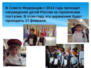 В Совете Федерации с 2013 года проходит награждение детей России за героичес