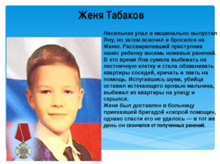 Женя Табаков Насильник упал и машинально выпустил Яну, но затем вскочил и бро