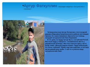 Артур Фаткуллин награжден медалью «За мужество в спасении» Четвероклассник Ар