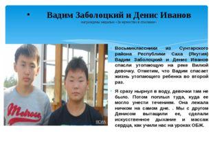 Восьмиклассники из Сунтарского района Республики Саха (Якутия) Вадим Заболоцк