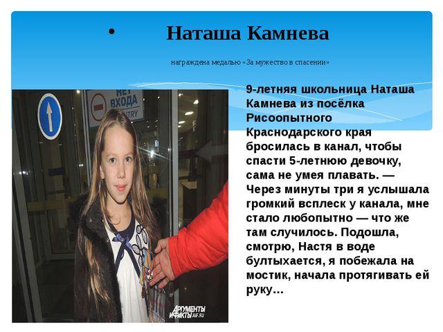 9-летняя школьницаНаташа Камневаиз посёлка Рисоопытного Краснодарского края...