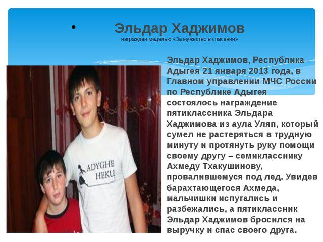 Эльдар Хаджимов, Республика Адыгея 21 января 2013 года, в Главном управлении...