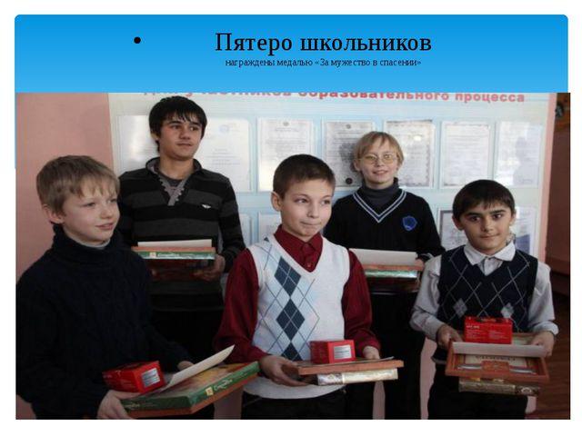Пятеро школьников награждены медалью «За мужество в спасении»