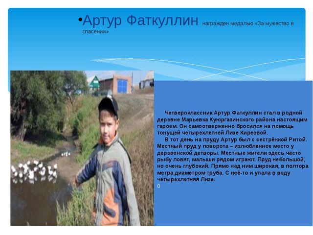 Артур Фаткуллин награжден медалью «За мужество в спасении» Четвероклассник Ар...