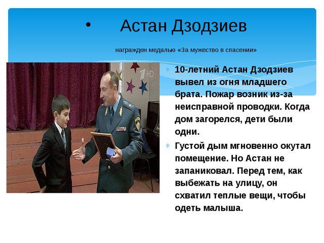 10-летний Астан Дзодзиев вывел из огня младшего брата. Пожар возник из-за неи...