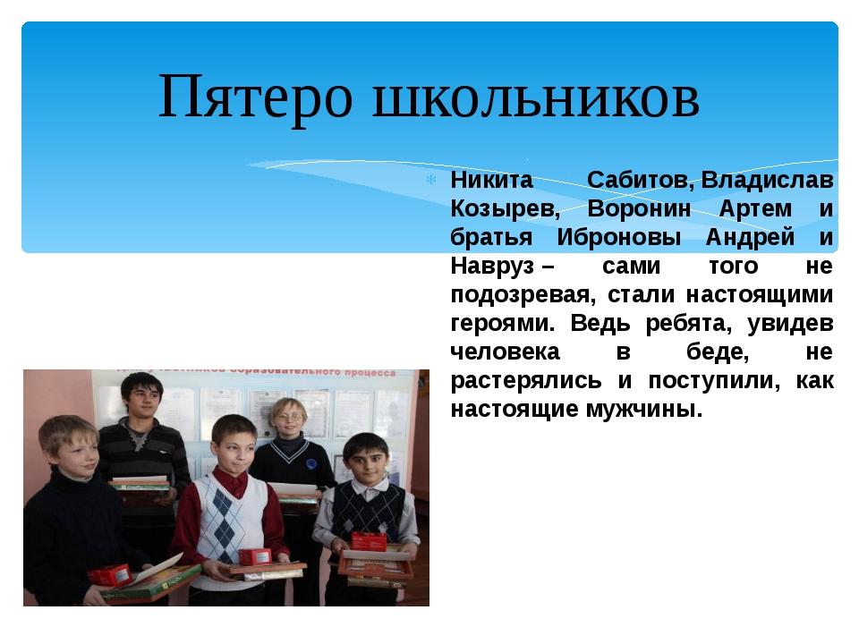 Никита Сабитов,Владислав Козырев, Воронин Артем и братья Иброновы Андрей и Н...