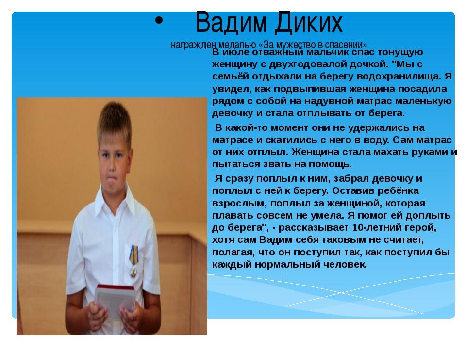 Вадим Диких награжден медалью «За мужество в спасении» В июле отважный мальчи...