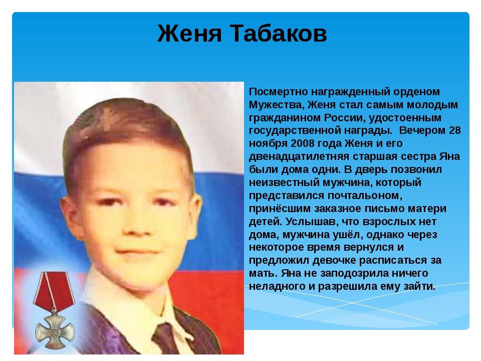 Женя Табаков Посмертно награжденный орденом Мужества, Женя стал самым молодым...