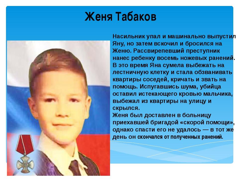 Женя Табаков Насильник упал и машинально выпустил Яну, но затем вскочил и бро...