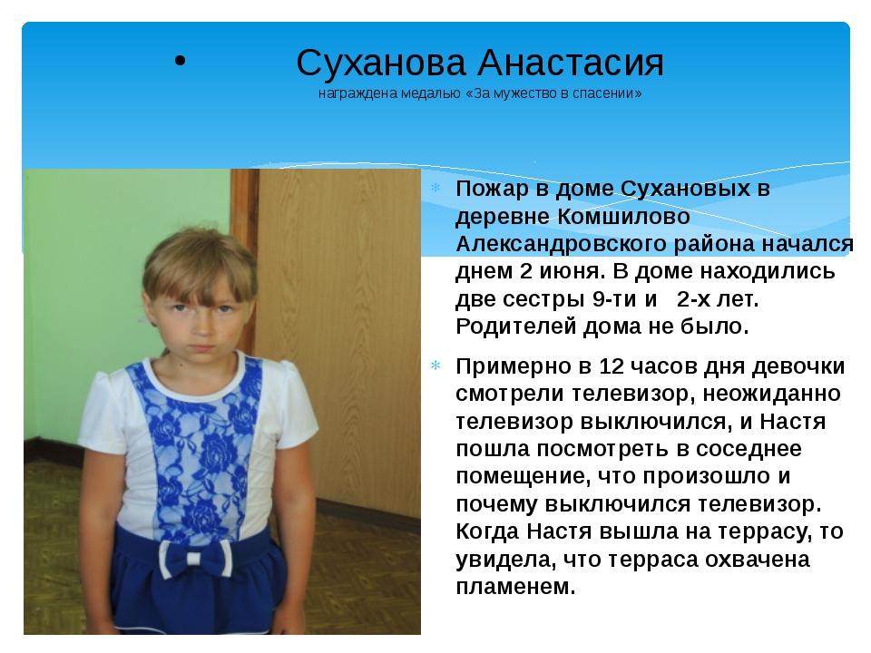 Пожар в доме Сухановых в деревне Комшилово Александровского района начался дн...
