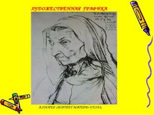 ХУДОЖЕСТВЕННАЯ ГРАФИКА А.ДЮРЕР «ПОРТРЕТ МАТЕРИ» УГОЛЬ.
