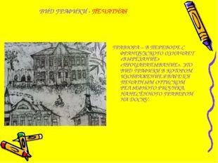 ВИД ГРАФИКИ - ПЕЧАТНАЯ ГРАВЮРА – В ПЕРЕВОДЕ С ФРАНЦУЗСКОГО ОЗНАЧАЕТ «ВЫРЕЗАН