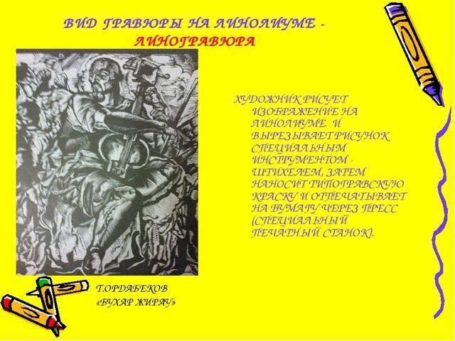 ВИД ГРАВЮРЫ НА ЛИНОЛИУМЕ - ЛИНОГРАВЮРА ХУДОЖНИК РИСУЕТ ИЗОБРАЖЕНИЕ НА ЛИНОЛИУ...