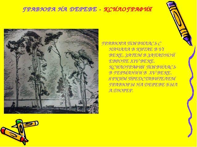 ГРАВЮРА НА ДЕРЕВЕ - КСИЛОГРАФИЯ ГРАВЮРА ПОЯВИЛАСЬ С НАЧАЛА В КИТАЕ В VI ВЕКЕ,...