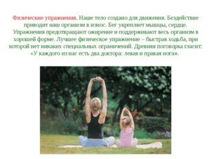 Физические упражнения. Наше тело создано для движения. Бездействие приводит н
