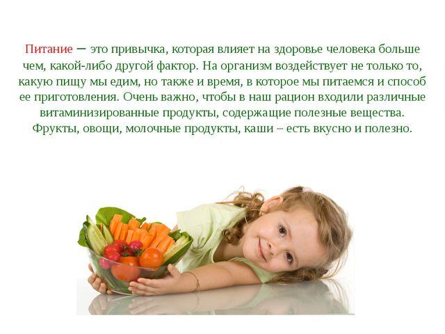 Питание – это привычка, которая влияет на здоровье человека больше чем, какой...