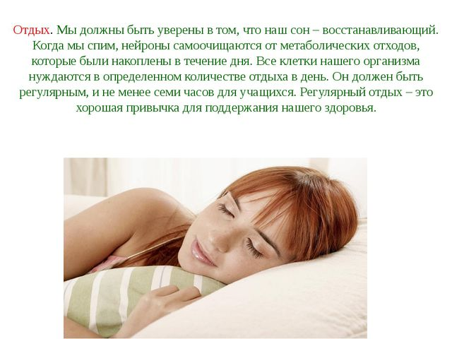 Отдых. Мы должны быть уверены в том, что наш сон – восстанавливающий. Когда м...