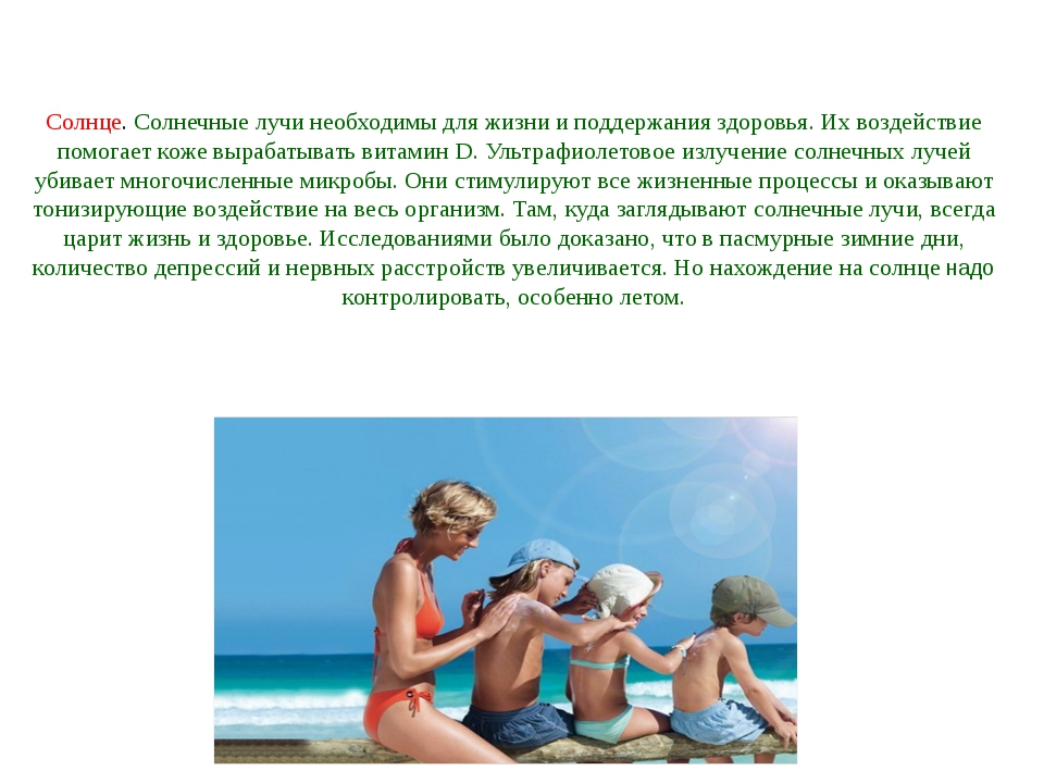 Солнце. Солнечные лучи необходимы для жизни и поддержания здоровья. Их воздей...