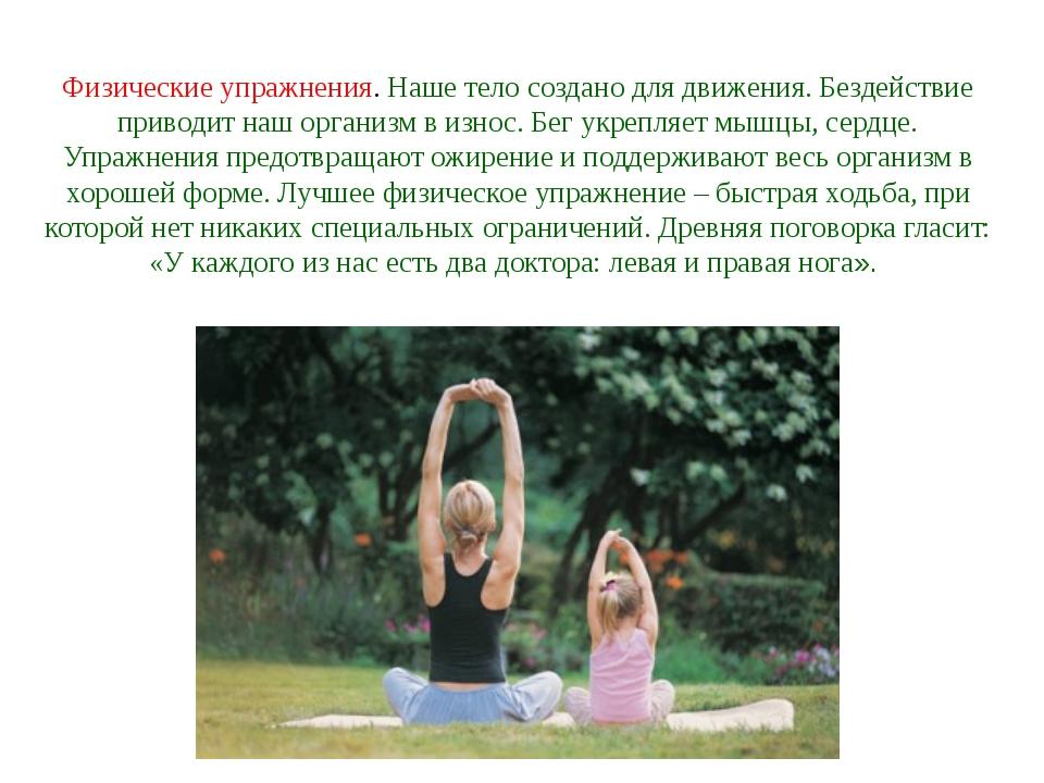 Физические упражнения. Наше тело создано для движения. Бездействие приводит н...