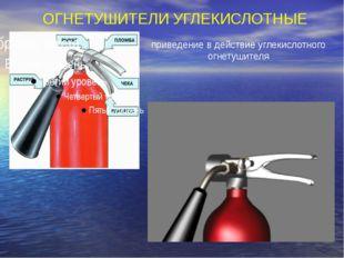 ОГНЕТУШИТЕЛИ УГЛЕКИСЛОТНЫЕ приведение в действие углекислотного огнетушителя