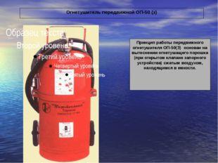 Огнетушитель передвижной ОП-50 (з) Принцип работы передвижного огнетушителя О