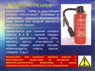 ВОЗДУШНО-ПЕННЫЕ Огнетушитель, заряд и конструкция которого обеспечивают получ