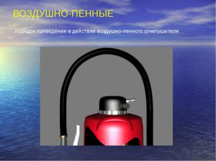 ВОЗДУШНО-ПЕННЫЕ порядок приведения в действие воздушно-пенного огнетушителя