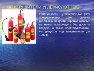 ОГНЕТУШИТЕЛИ УГЛЕКИСЛОТНЫЕ Огнетушители углекислотные (ОУ) предназначены для
