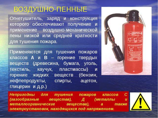 ВОЗДУШНО-ПЕННЫЕ Огнетушитель, заряд и конструкция которого обеспечивают получ...
