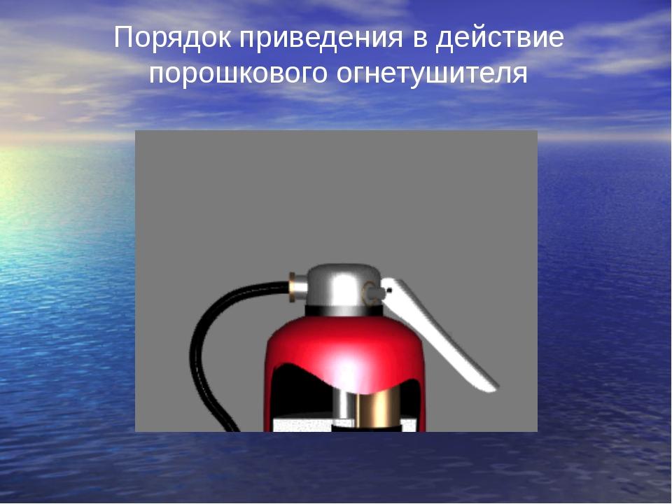 Порядок приведения в действие порошкового огнетушителя