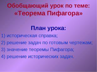 Обобщающий урок по теме: «Теорема Пифагора» План урока: 1) историческая справ