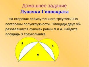 Домашнее задание Луночки Гиппократа На сторонах прямоугольного треугольника