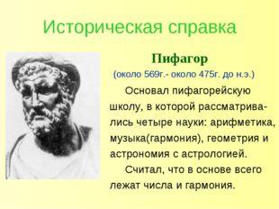 Историческая справка Пифагор (около 569г.- около 475г. до н.э.) Основал пифаг