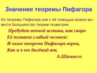 Значение теоремы Пифагора Из теоремы Пифагора или с её помощью можно вы- вест