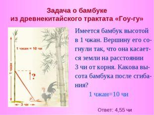Задача о бамбуке из древнекитайского трактата «Гоу-гу» Имеется бамбук высотой