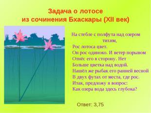 Задача о лотосе из сочинения Бхаскары (XII век) На стебле с полфута над озеро