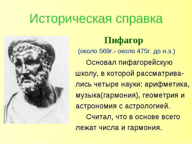 Историческая справка Пифагор (около 569г.- около 475г. до н.э.) Основал пифаг...