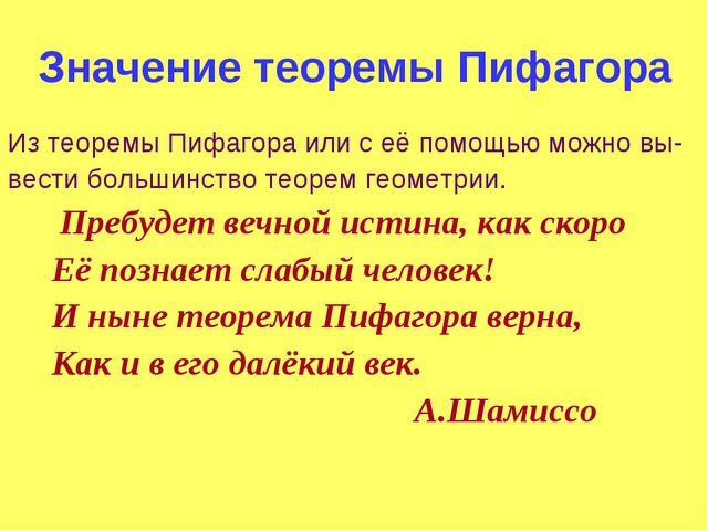 Значение теоремы Пифагора Из теоремы Пифагора или с её помощью можно вы- вест...