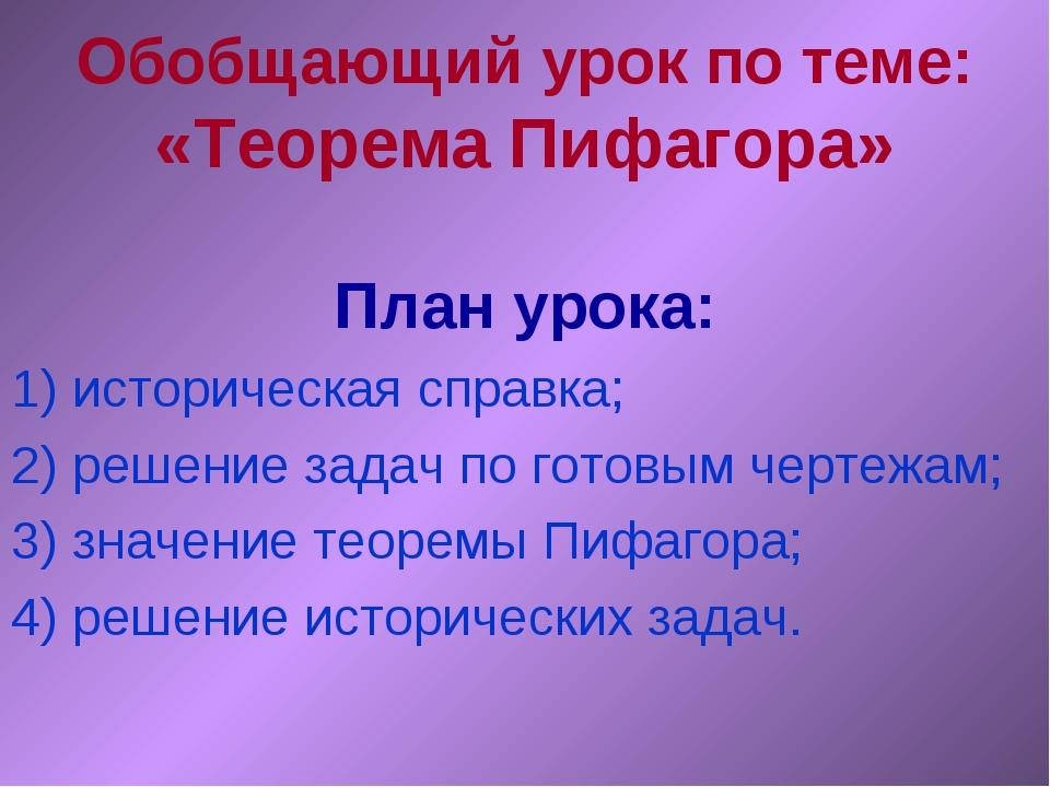 Обобщающий урок по теме: «Теорема Пифагора» План урока: 1) историческая справ...