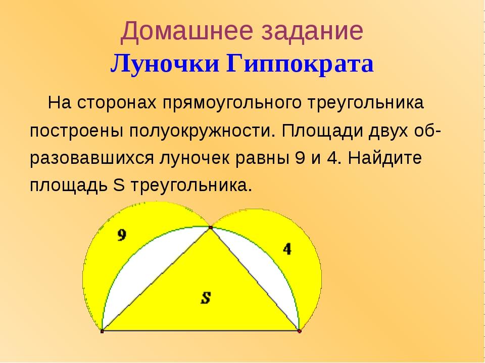 Домашнее задание Луночки Гиппократа На сторонах прямоугольного треугольника...