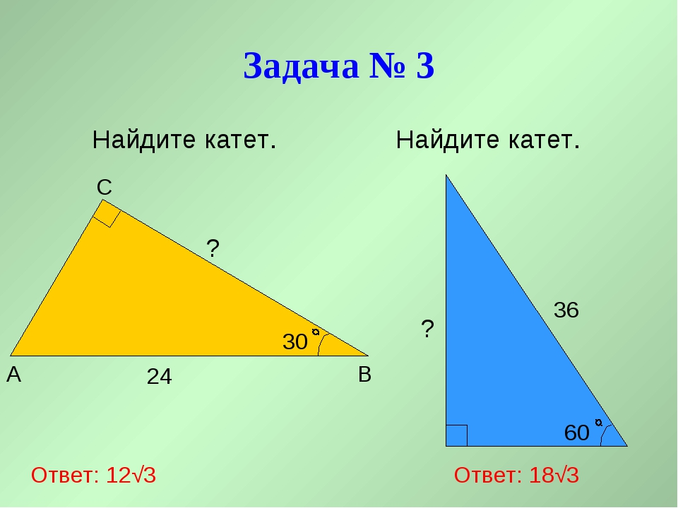 Задача № 3 Найдите катет. Найдите катет. A B C 24 30 60 36 ? Ответ: 12√3 Отве...