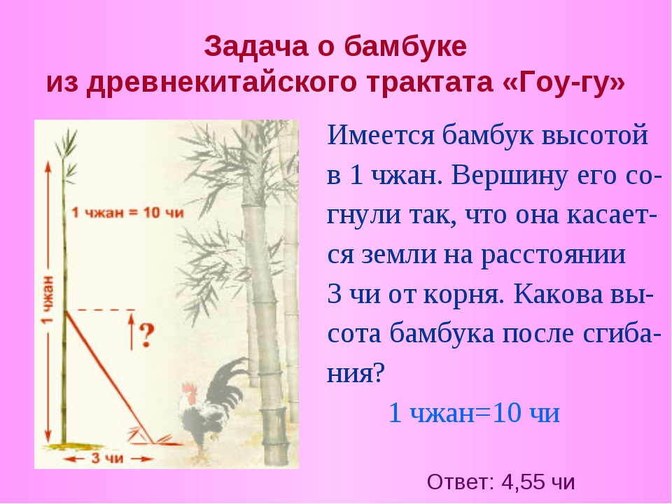 Задача о бамбуке из древнекитайского трактата «Гоу-гу» Имеется бамбук высотой...