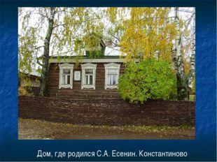 Дом, где родился С.А. Есенин. Константиново