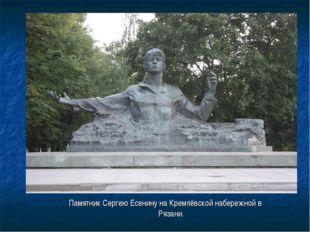 Памятник Сергею Есенину на Кремлёвской набережной в Рязани.