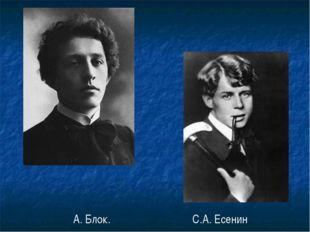 А. Блок. С.А. Есенин