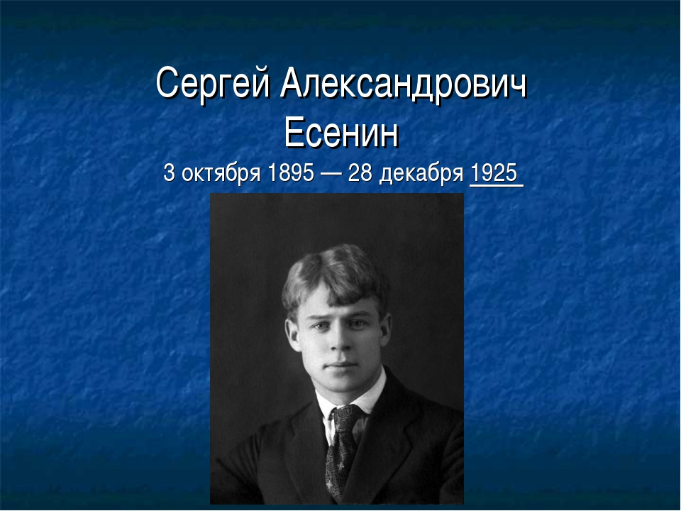 Сергей Александрович Есенин 3октября1895—28 декабря1925