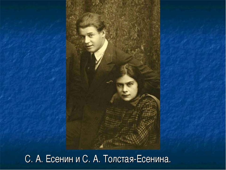 С. А. Есенин и С. А. Толстая-Есенина.