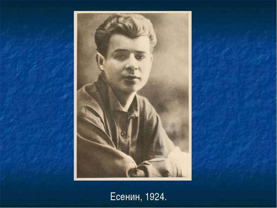Есенин, 1924.